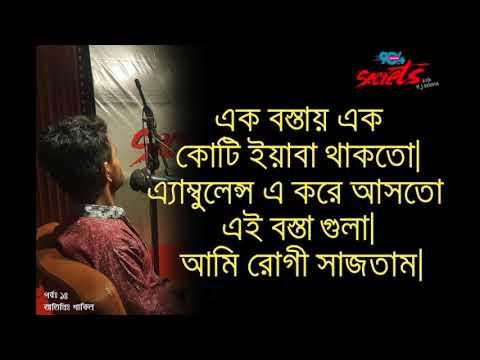 Shakil Secrets ! I SECRETS I Ep: 13 I RJ Kebria I Dhaka fm 90.4 I Shakil