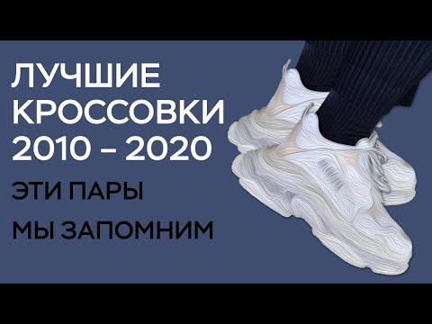 ЛУЧШИЕ КРОССОВКИ 2010 2020 / ТОП КРОССОВОК ДЕСЯТИЛЕТИЯ / ИТОГИ