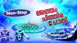 Onam Non Stop Festival hits 2015 | Atham Chithira Chyothi | HITS OF KALABAVAN MANI | New Release