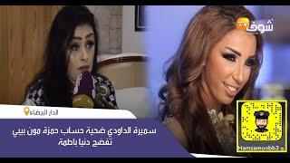 بالدموع:سميرة الداودي ضحية حساب حمزة مون بيبي تفضح دنيا باطمة: