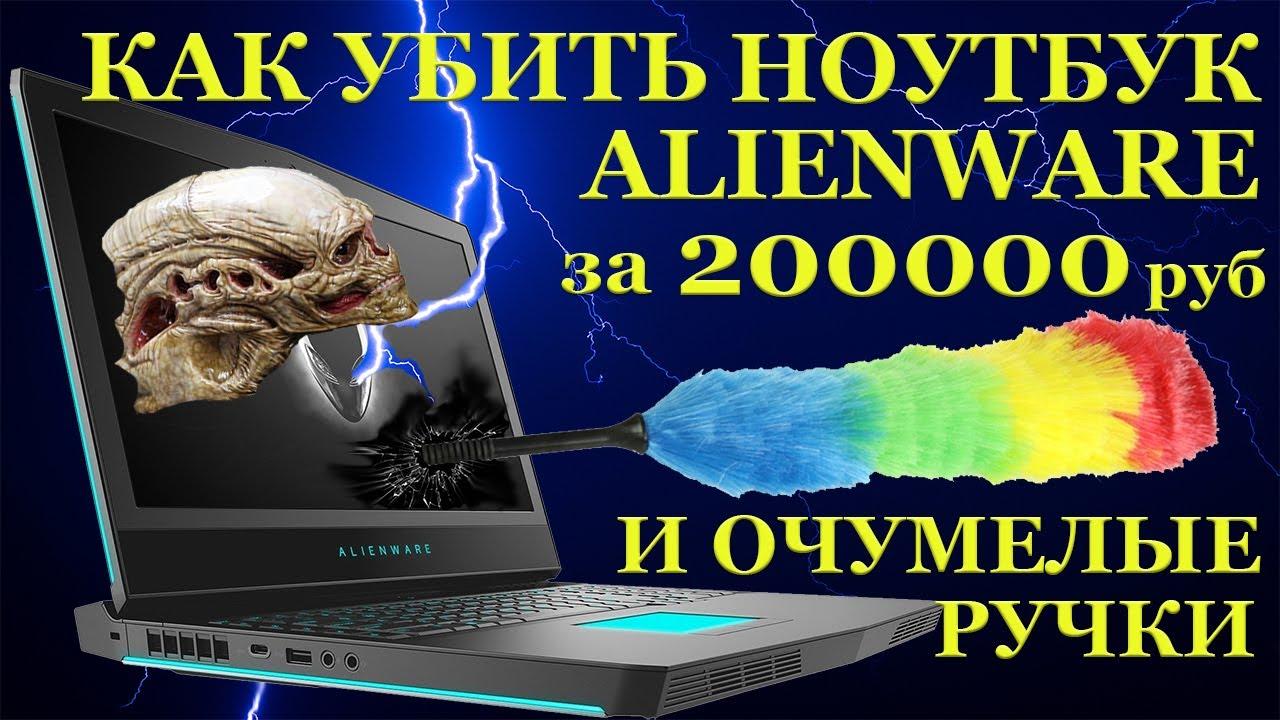 Как убить игровой ноутбук Dell Alienware 17R4 за 200000руб ? Не простой ремонт после очумелых ручек.