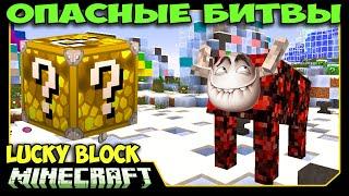 ч.53 Опасные битвы в Minecraft - Божественный бык (Essence of the Gods)