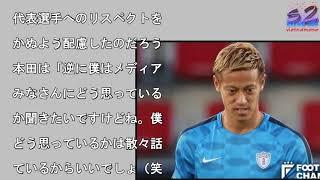 本田圭佑、日韓戦惨敗に苦言「言い訳できない」。メディアへ提言も「逆にみなさんどう思う?」 thumbnail