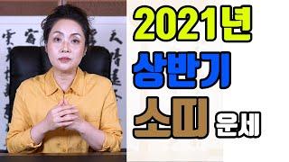 2021년 상반기 소띠운세!![용한무당][인천소문난점집]