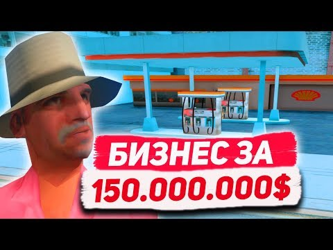 КУПИЛ ТОПОВЫЙ БИЗНЕС ЗА 150.000.000 ВИРТ НА ARIZONA RP YUMA thumbnail