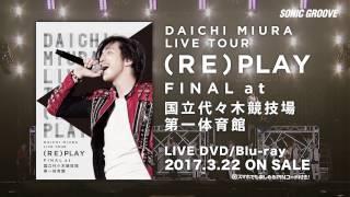 三浦大知 (Daichi Miura) / 「DAICHI MIURA LIVE TOUR (RE)PLAY FINAL at 国立代々木競技場第一体育館」 -Teaser-