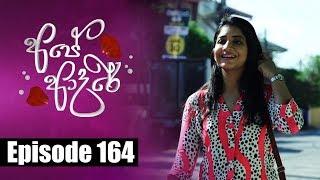 Ape Adare - අපේ ආදරේ Episode 164| 06 - 11 - 2018 | Siyatha TV Thumbnail