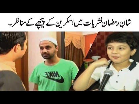 Sar e Aam | Screen Ke Peeche Ke Manazir | Shan e Ramzan 2018