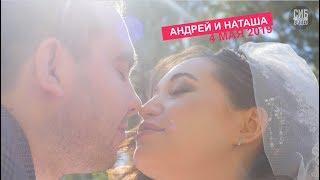 Свадебный клип. Андрей и Наташа
