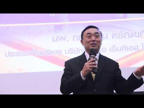 VDO บรรยากาศงาน MTS Global Trading Expo 2019