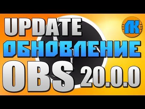 ОБНОВЛЕНИ OBS STUDIO 20.0.0 \ NEW UPDATE Open Broadcaster Software \ СКАЧАТЬ ОБС \ НАСТРОЙКА ОБС !!!
