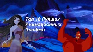 Топ 10 лучших анимационных злодеев
