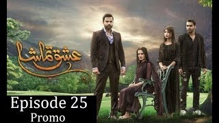 Ishq Tamasha Episode 25 Promo - Hum TV