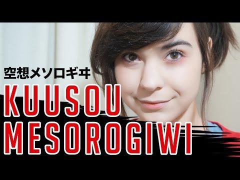 MIRAI NIKKI ♥ Kuusou Mesorogiwi (Cover español)