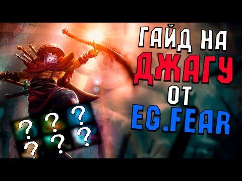 видео: Сборка на Джаггернаута от eg. fear [+две фишечки на Джагу в Доте 2]