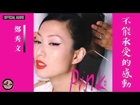鄭秀文 Sammi Cheng -《不能承受的感動》Official Audio (粵:終身美麗) Shocking Pink 專輯 11