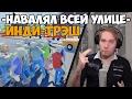 ☠-Навалял всей улице-☠ (на вебку)