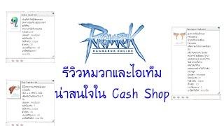 Ragnarok Exe : รีวิวหมวกและไอเท็มที่น่าสนใจใน Cash Shop
