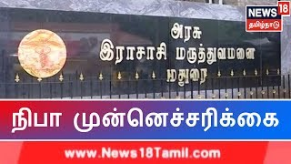 கேரளாவை அச்சுறுத்தும் நிபா வைரஸ் | Nipah Virus In Kerala
