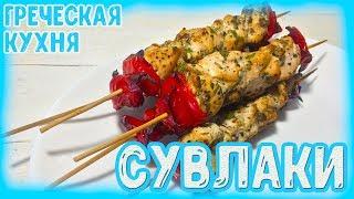 Сувлаки (Греческий шашлык из курицы на деревянных шпажках)