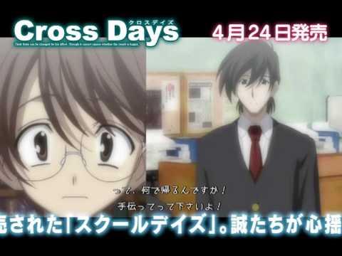 CrossDays クロスデイズ demo 1 ...