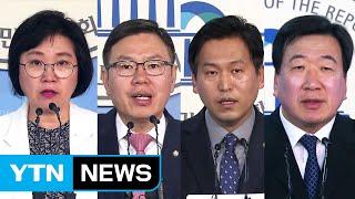 """""""대승적 수용"""" vs """"정부 사과와 반성부터"""" / YTN"""