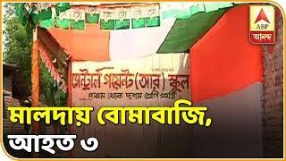 মালদার কালিয়াচকে কংগ্রেসের নির্বাচনী কার্যালয় লক্ষ্য করে বোমাবাজি, আহত ৩ কংগ্রেস কর্মী| ABP Ananda