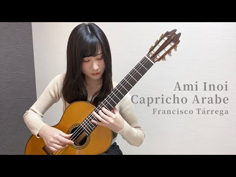 猪居 亜美 Ami Inoi - Capricho Arabe by Francisco Tárrega