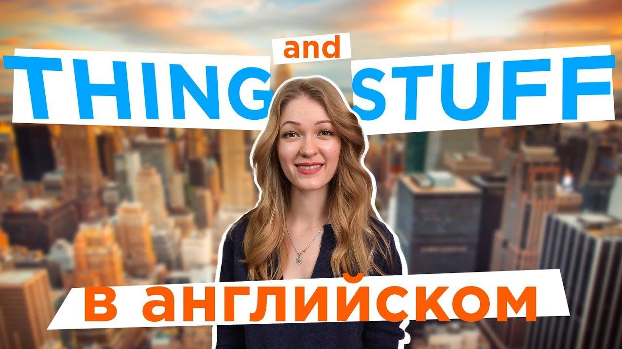 Как Говорить как Носитель на Английском Языке 18+ - YouTube
