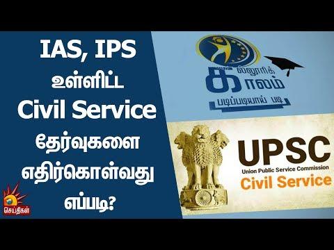 IAS, IPS உள்ளிட்ட Civil Service தேர்வுகளை எதிர்கொள்வது எப்படி? | Kalloori Kaalam