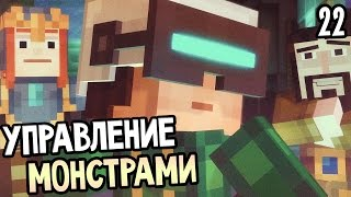 Minecraft Story Mode Episode 7 Прохождение На Русском 22 УПРАВЛЕНИЕ МОНСТРАМИ