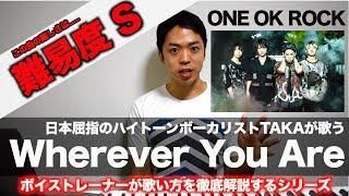 【歌い方】Wherever You Are / ONE OK ROCK (難易度S)【歌が上手くなる歌唱分析シリーズ】 thumbnail