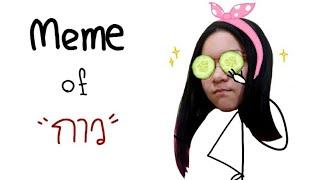 Meme of กาว