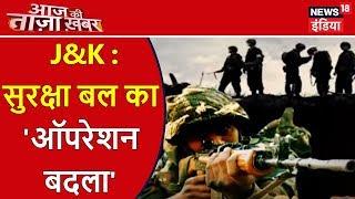 Jammu & Kashmir : सुरक्षा बल का ऑपरेशन 'बदला' |  आज की ताज़ा ख़बर | News18 India