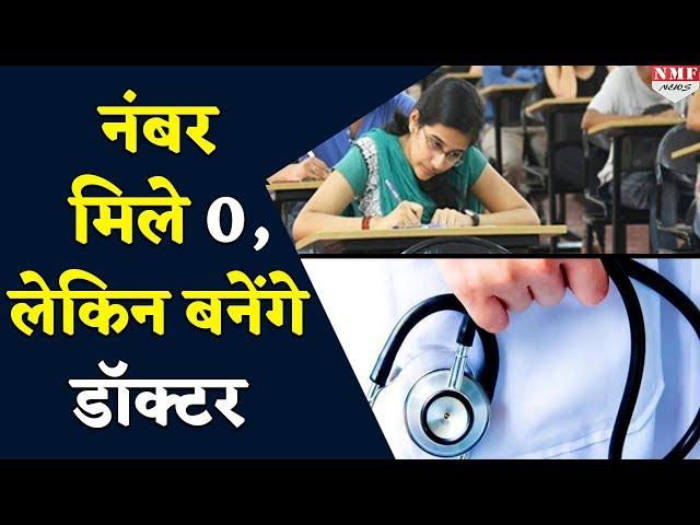 NEET ?? Exam ??? Number ???? Zero, ????? ??? ?? ??? ??? Admission, ????? ?? ????