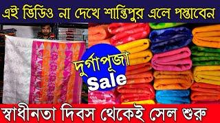 আজ থেকেই আসল অফার শুরু | এই ভিডিও না দেখে গেলেই পস্তাবেন | Biggest Secret Saree Seller