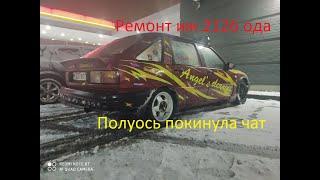 Ремонт иж 2126 Замена полуоси Подготовка к зимним дрифт соревнованиям