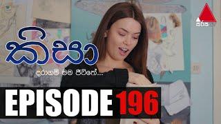 Kisa (කිසා)   Episode 196   24th May 2021   Sirasa TV Thumbnail