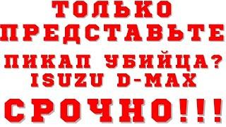 Только представьте пикап убийца Isuzu D Max старт продаж в России и конкуренты Amarok Hilux