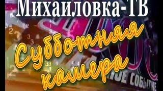 Михайловка-ТВ