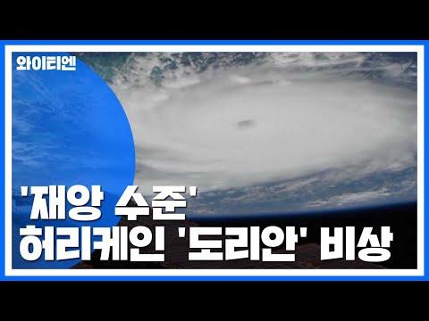 '재앙 수준' 힘 키운 허리케인 '도리안'...초비상 / YTN