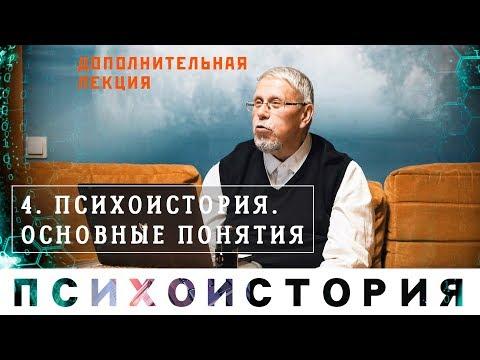 Сергей Переслегин. Психоистория: основные понятия. Лекция курса \