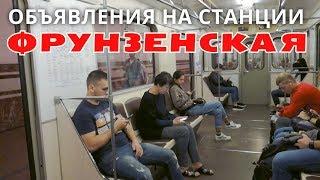 Фото Объявления на станции метро Фрунзенская  13 июля 2019