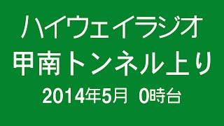 ハイウェイラジオ 甲南トンネル上り 2014年5月 0時台 [新名神高速道路]