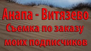 Видео Обзор отелей Анапа Витязево по Заказу подписчиков Проход к морю за казачий шлагбаум