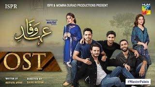 Ehd e Wafa OST | Ali Zafar, Asim Azhar | HUM TV | GaaneShaane.