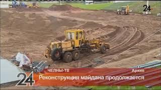 Реконструкция майдана продолжается