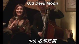 「Old devil Moon」 Modern Jazz   (vo) 名知玲美   Vibraphone (ビブラフォン)大井貴司   モダンジャズ   Swing Jazz