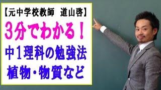 道山ケイ 友達募集中〜 ☆さらに詳しい!!中1理科の勉強法の記事⇒ https:/...