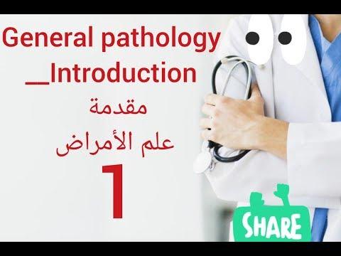 General pathology علم الأمراض